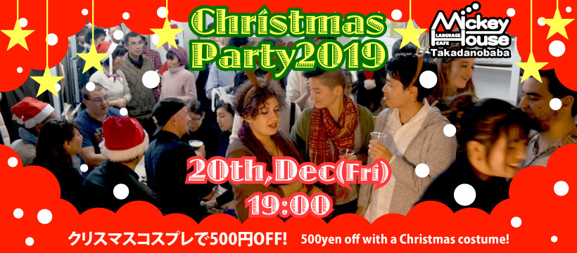 Christmas party at Mickey House Tokyo